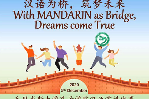 First Chinese Speech Contest to Celebrate the 4th Anniversary of CI-UoM, December 2020